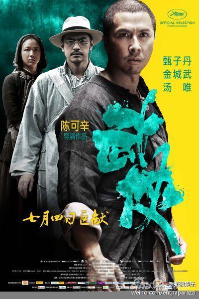 WU XIA TRAILER 《武俠》預告片