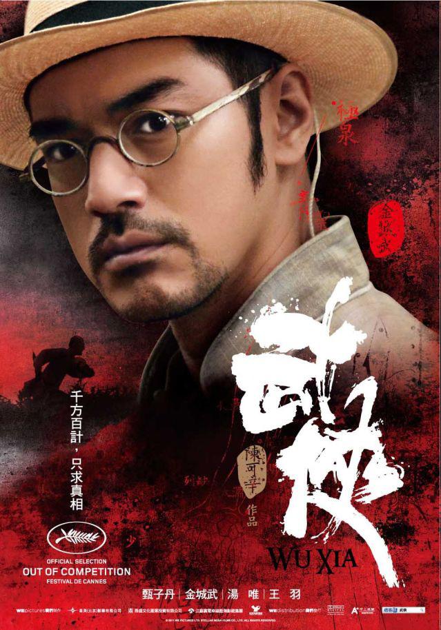 Wu Xia Poster 台灣發布官方金城武個人版氣勢磅礡海報